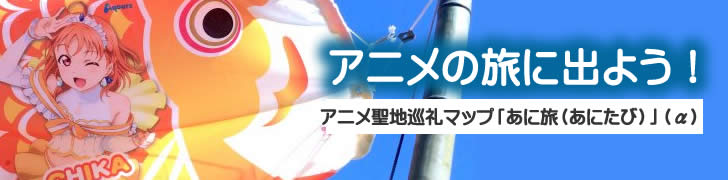 アニメ聖地巡礼マップサイト あに旅(あにたび)