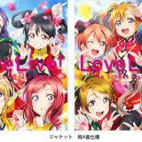 ラブライブ!μ's Final LoveLive!~μ'sic Forever♪♪♪♪♪♪♪♪♪~