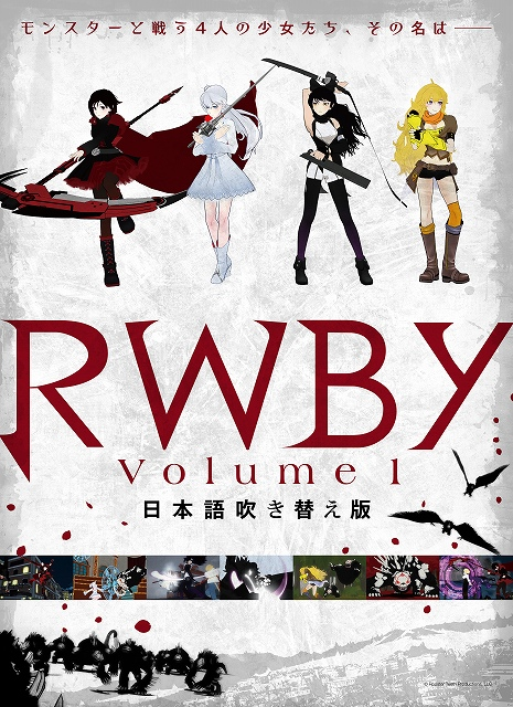 アメリカ発、新進気鋭のクリエイターが生み出す、話題の3DCGアニメ『 RWBY 』