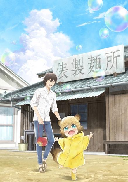 秋アニメ『 うどんの国の金色毛鞠 』PV第1弾公開! キャストには中村悠一さんが決定