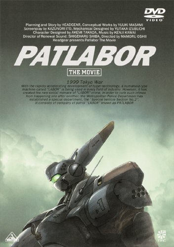 『機動警察パトレイバー』現実世界+ロボットが見たいとき