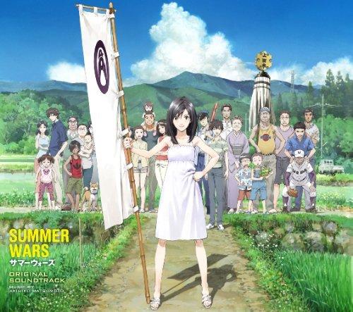 アニメ映画『 サマーウォーズ 』。失われつつある「古き良き家族関係」をもう一度!