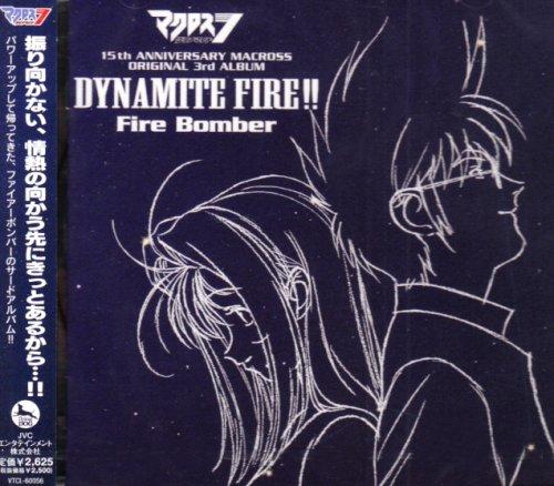「DYNAMITE EXPLOSION」『マクロスダイナマイト7』思いきり歌いたいなら!