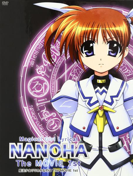 nanoha-yukarin