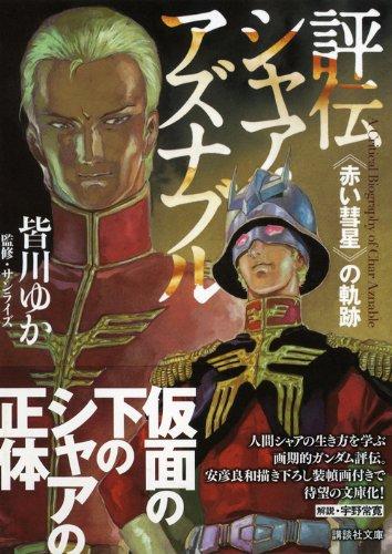 『機動戦士ガンダム』35周年記念、今更聞けない「ガンダムシリーズ」のことpart2「宇宙世紀編その2」