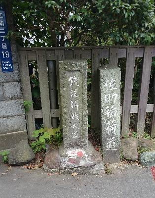 15佐助稲荷道