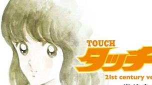 「上杉達也」×「浅倉南」『タッチ』アニメ史に残るお似合いのカップル