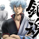 gintama best