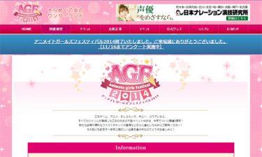 女性向け大型イベント『AGF』に参加してきた!