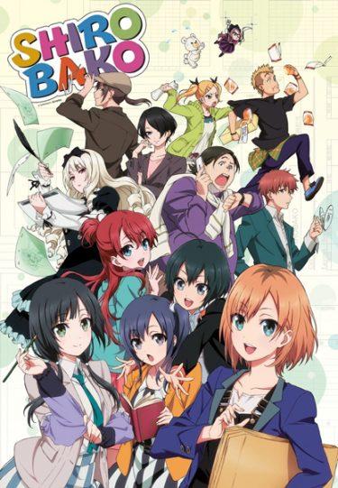 『SHIROBAKO』を見てアニメ業界に触れてみる