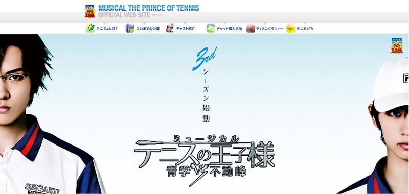 ミュージカルテニスの王子様