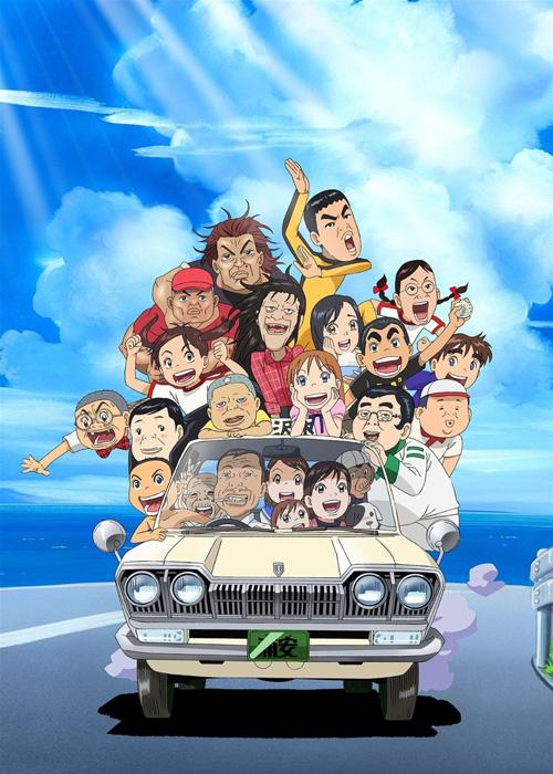 浦安鉄筋家族の画像 p1_14