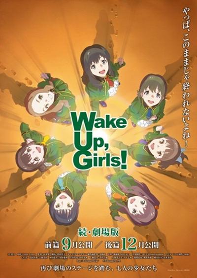声優アワード特別賞今、最も注目される声優ユニット『Wake Up,Girls』一年半の軌跡