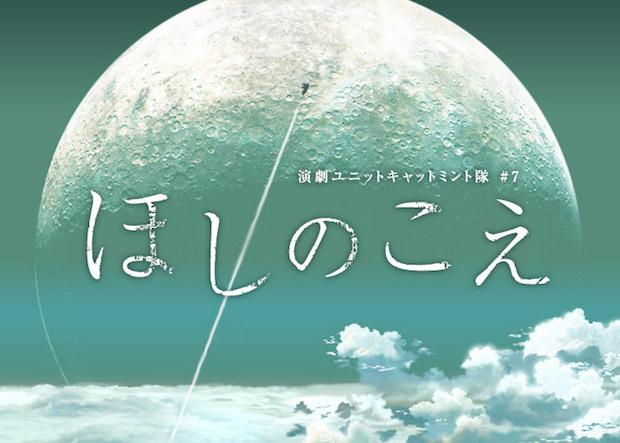 『ほしのこえ』新海誠さんのデビュー作が舞台化!