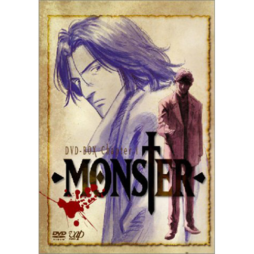 『MONSTER』ゴールデンウィークに一気に見たい長編アニメ