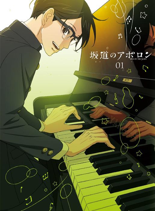 『坂道のアポロン』そこの、上京してきたあなたに青春ジャズアニメ