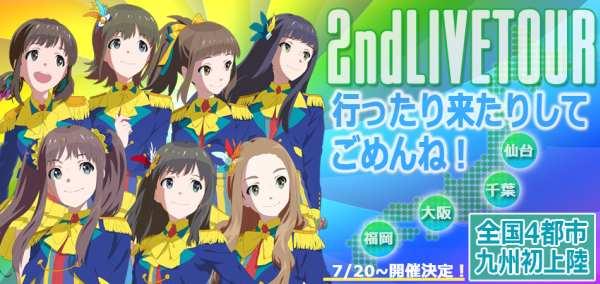 Wake Up, Girls! 2nd Live Tour 「行ったり来たりしてごめんね!」