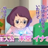 youkai-inaho
