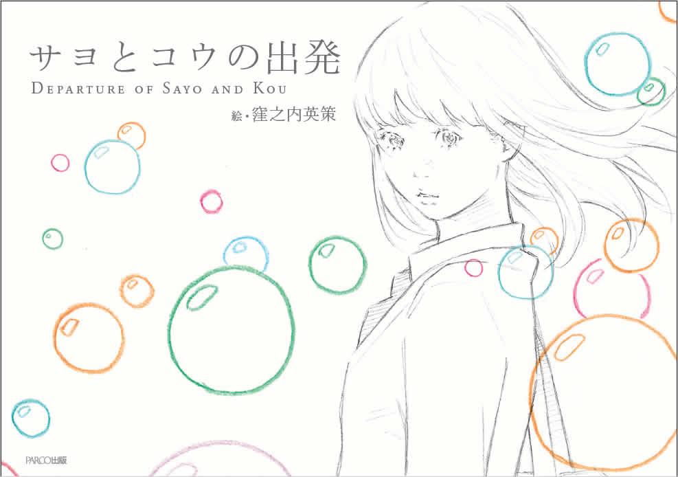 女子高生の心葛藤をえんぴつみで描いた手描きアニメ『サヨとコウの出発』書籍化