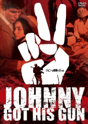 暗闇の中の絶望と恐怖を見事に表現した戦争映画「 ジョニーは戦場へ行った 」