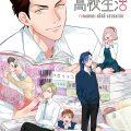 腐男子高校生活 DVD