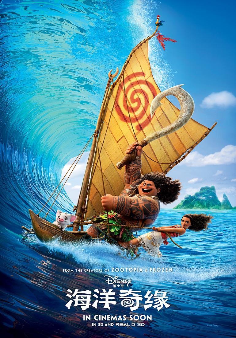日本のポスターだけ明らかにおかしいぞ!ディズニー最新作「 モアナと伝説の海 」