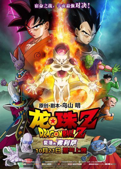 「 ドラゴンボール Z 復活のF 」が中国上映!その興行結果が出た!