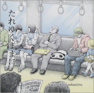 たれパンダ