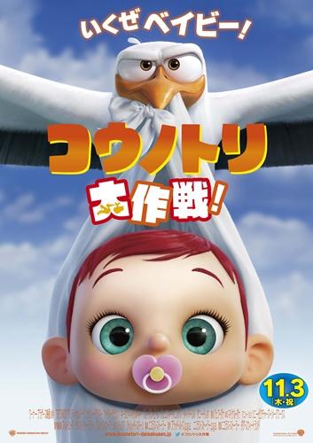 赤ちゃんそんな生まれ方なの!?映画「 コウノトリ大作戦! 」公開スタート!