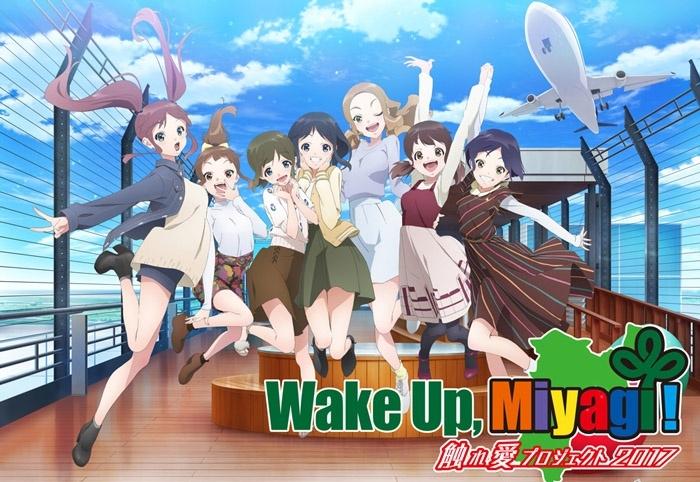 「Wake Up, Girls!」宮城県と台湾を結ぶプロジェクト「Wake Up, Miyagi!台湾2017」が決定!新章の新ビジュアルも公開