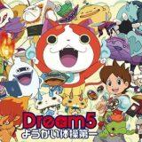 「ようかい体操第一」でお馴染みのDream5がまさかの活動終了を発表!?