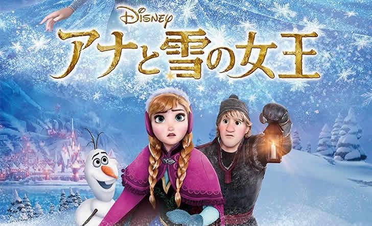 今更ながら『 アナと雪の女王 』をレビューしてみる