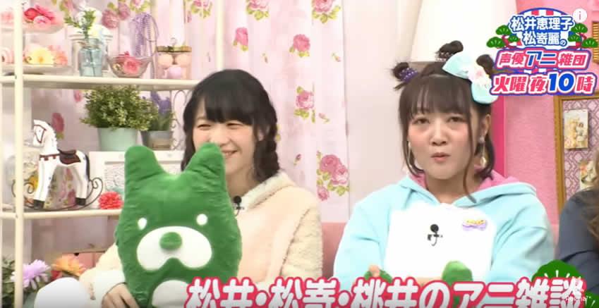 今からでも分かる!「 松井恵理子・松嵜麗の声優アニ雑団 」とは?