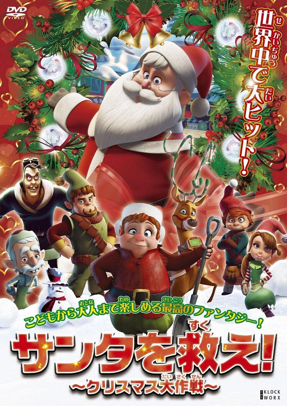 サンタはタイムトラベラー!? SF×ファンタジーなアニメ映画『 サンタを救え! ~クリスマス大作戦~ 』