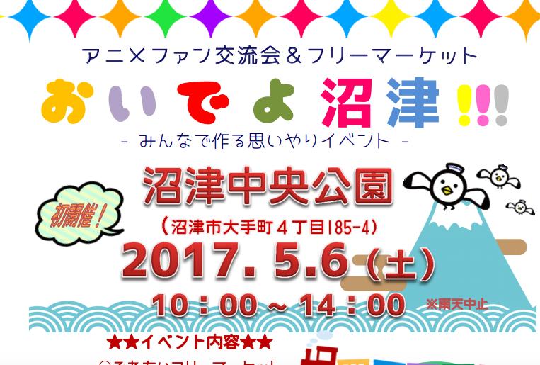 【注目イベント情報!】『おいでよ沼津』―GWの5月6日!〈沼津グルメ〉に〈パフォーマンス〉〈コスプレ〉等、大盛り上がり間違い無し!!