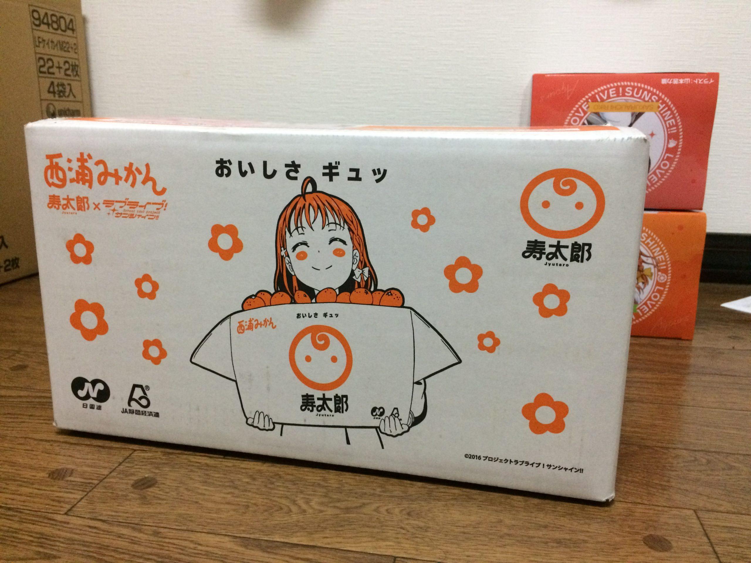 """【『ラブライブ!サンシャイン!!』Aqours Next Step! Project特別企画】Message from Numazu 第6章 ―""""美味しさギュッ♪""""の秘密に迫る。"""