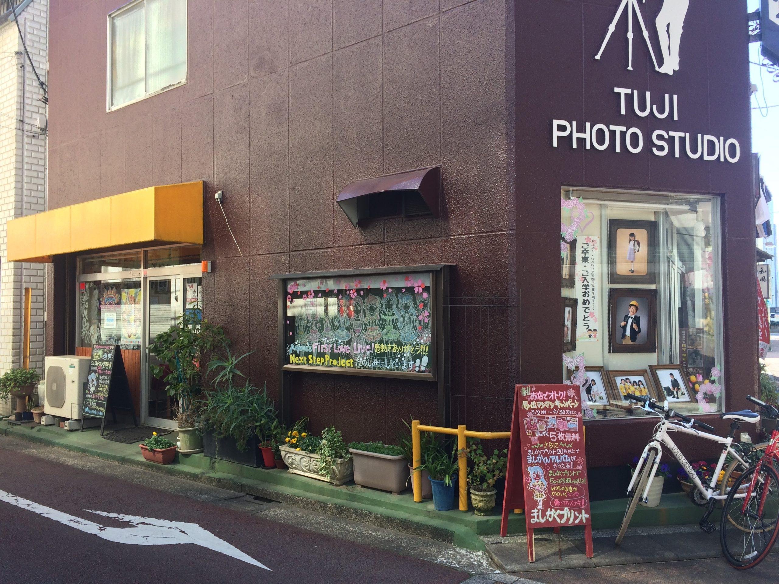 "【Aqours Next Step! Project特別企画】Message from Numazu 第3章〈ヌマヅの声 From つじ写真館〉―作品との出会いが""感動""と""新たな出会い""を。"