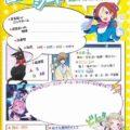 アニメ婚活1