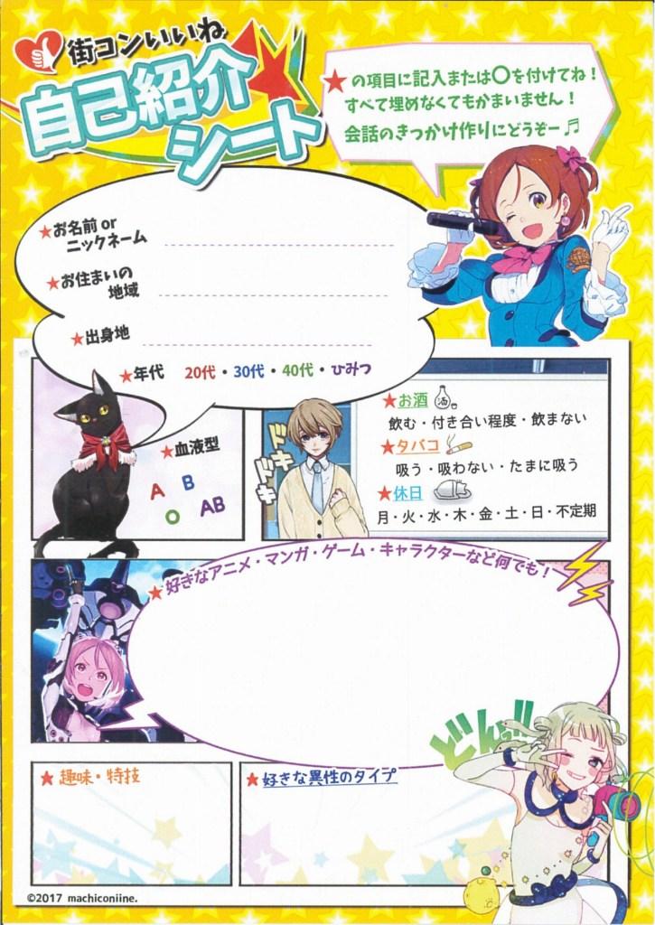 オタク仲人が素晴らしい!アニメ街コン「元祖アニコン」と結婚相談所「アニメ婚活」を紹介します!!