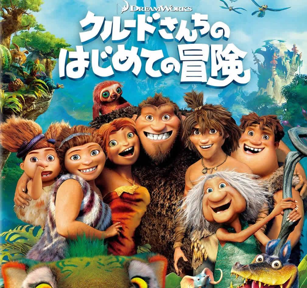 クルードさんちのはじめての冒険 は日本でだけ隠れた名作!?激推しの人生讃歌アニメ映画!