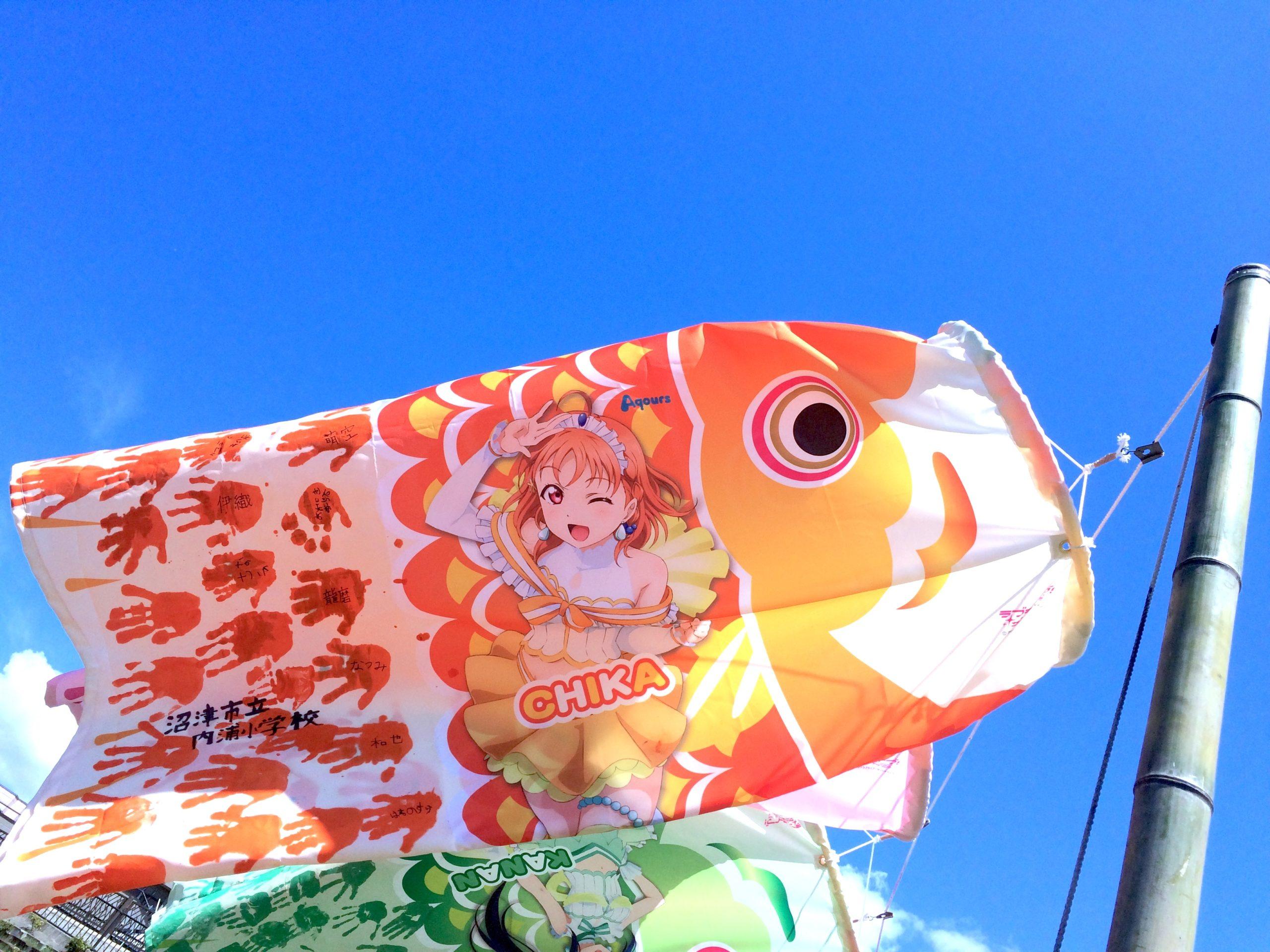 『ラブライブ!サンシャイン!!』と『沼津』と『こいのぼり』【5月4日・5日「第33回 沼津こいのぼりフェスティバル」レポート】