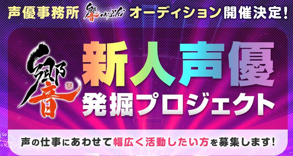 『ラブライブ!』三森すずこさんも所属の声優事務所『 響 』が6月よりオーディションを開始!!アナタも夢の職業『声優』になれるかも!