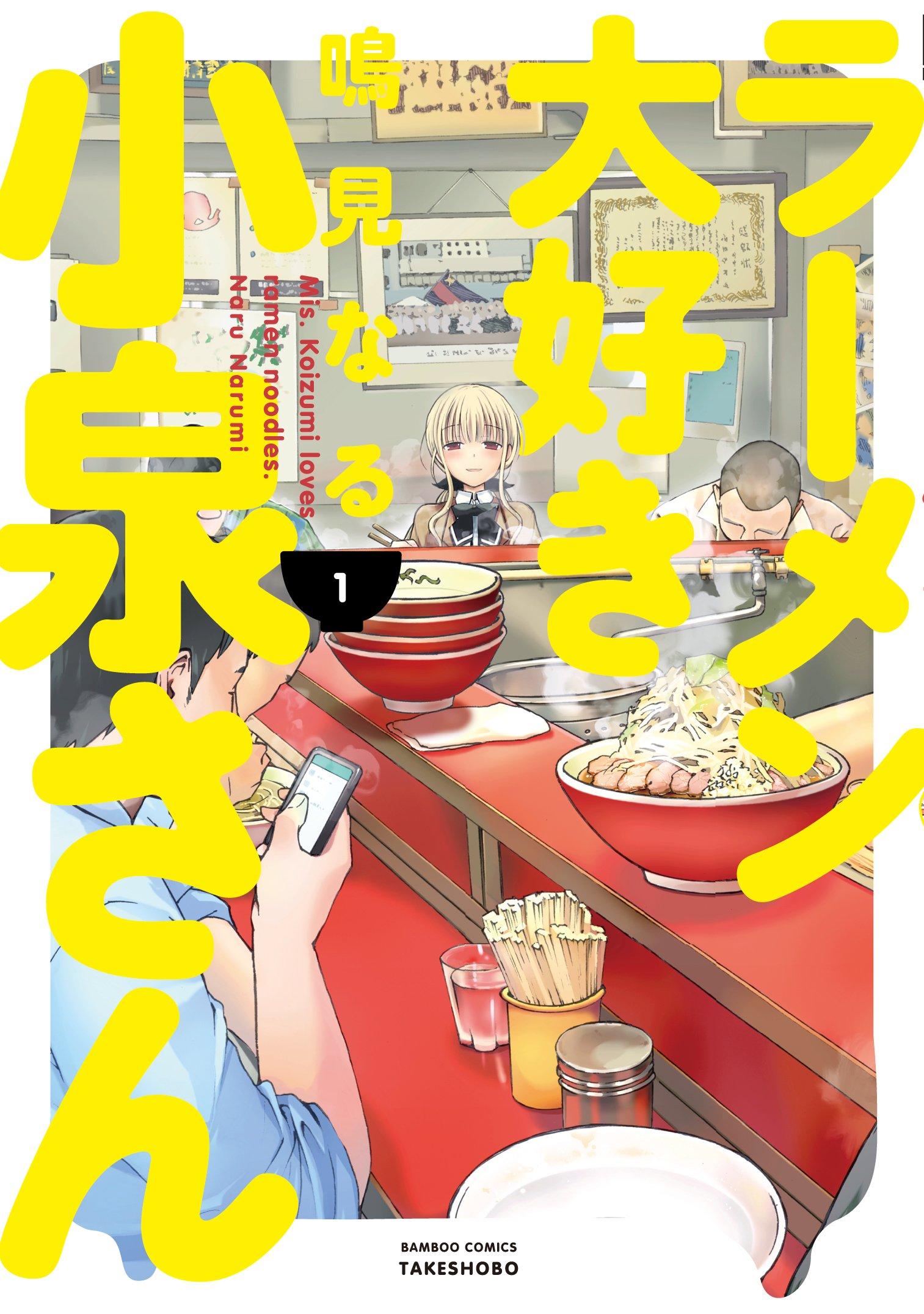 アニメ化が決定している『 ラーメン大好き小泉さん 』ってどんな話なの? そこらの食系漫画とは一味違う、小泉さんの魅力!!