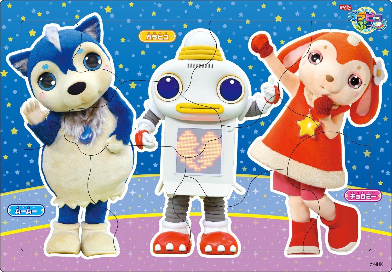 「 ガラピコぷ~ 」のほんわか可愛いアニメーションを作ったのはこの人!久野遥子さんをキミは知ってる!?