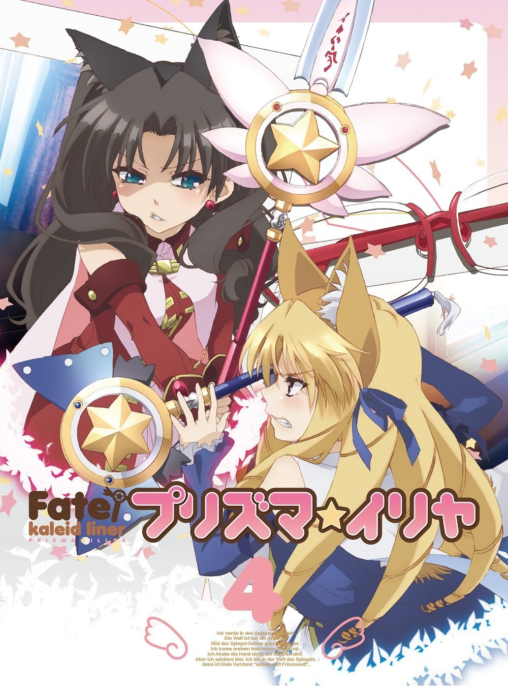 「 Fate/kaleid liner プリズマ☆イリヤ 」ってどんな作品?他のFateシリーズと繋がりはあるの?