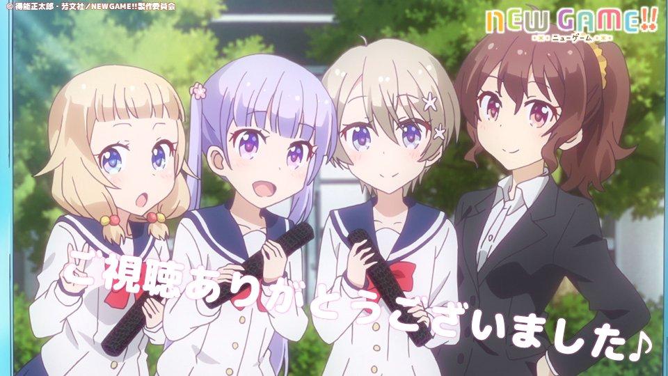 NEW GAME!!|第5話の最後に出てきた謎の少女は何者だ?(青葉ちゃんの新しい彼女かな?)