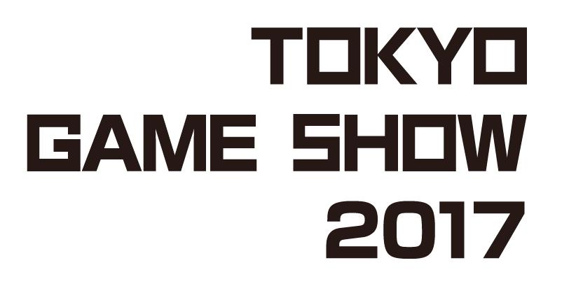 アニメファンもチェックしたい!!『 東京ゲームショウ2017 』おすすめポイント