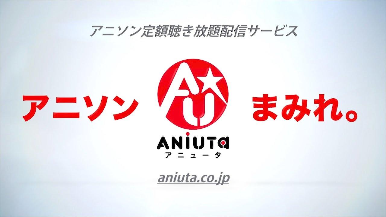 サービス開始から半年、アニソン定額聴き放題配信サービス「 ANiUTa 」(アニュータ)。実際はアリ?ナシ?