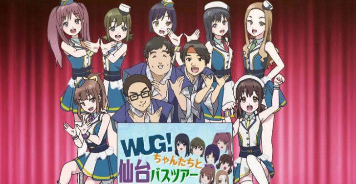 Wake Up,Girls!新章 第6話「1人でもWUG!7人でもWUG!」【感想コラム】