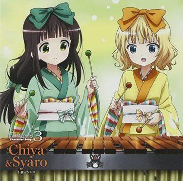 千夜シャロはチノちゃんを祭りに誘うつもりだった説!『 ご注文はうさぎですか?? ~Dear My Sister~ 』を別視点から観てみた!!